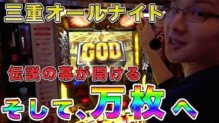 【万枚達成】三重オールナイト全ツッパ!!【ミリオンゴッド神々の凱旋】GODを神引きで魅せます。
