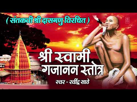 श्री गजानन स्तोत्र - रवींद्र साठे || SHREE GAJANAN STOTRA - RAVINDRA SATHE || SWAMI GAJANAN