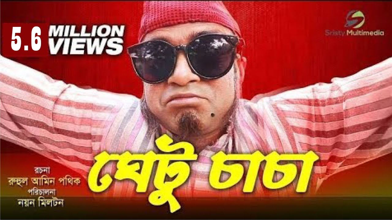 Ghetu Caca । ঘেটু চাচা | Ft Akhomo Hasan । Bangla Natok 2018