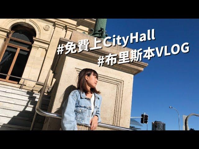 【來去澳洲當貴婦】EP4 布里斯本City Hall |植物園|美術館般的公寓設計 feat.West Village
