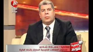 شهادات حول ما حدث اثناء مبارات الجزائر مصر بالقاهرة (PART_01)