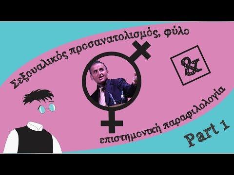 Σεξουαλικός προσανατολισμός, φύλο και επιστημονική παραφιλολογία (Part 1)