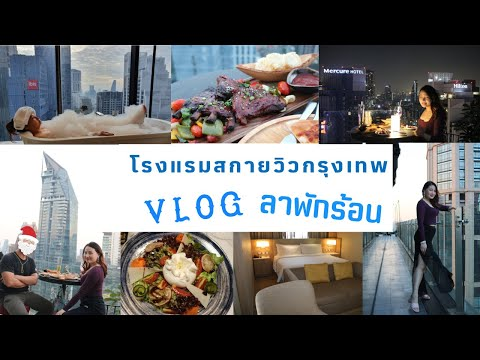 Skyview Hotel Bangkok (รีวิวโรงแรมEp.13) คืนละ 3,500 ได้ Cash Voucher อีก 3,500 / Vlog ลาพักร้อน