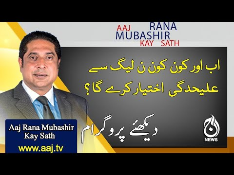 Aaj Rana Mubashir Kay Sath | 7th November 2020 | Aaj News