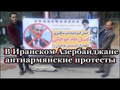 В Иранском Азербайджане антиармянские протесты