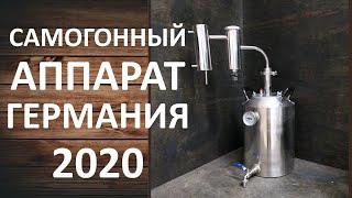 Самогонный аппарат Германия 2020. Классический дистиллятор с сухопарником на клампе.