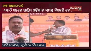 Western Odisha BJP Leaders Organise 'Chasi Adhikar Rally' Over Paddy Procurement \u0026 Farmers Protest