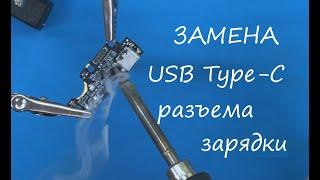 кАК ЗАМЕНИТЬ USB Type-C РАЗЪЕМ в ARCHOS Sense 55DC