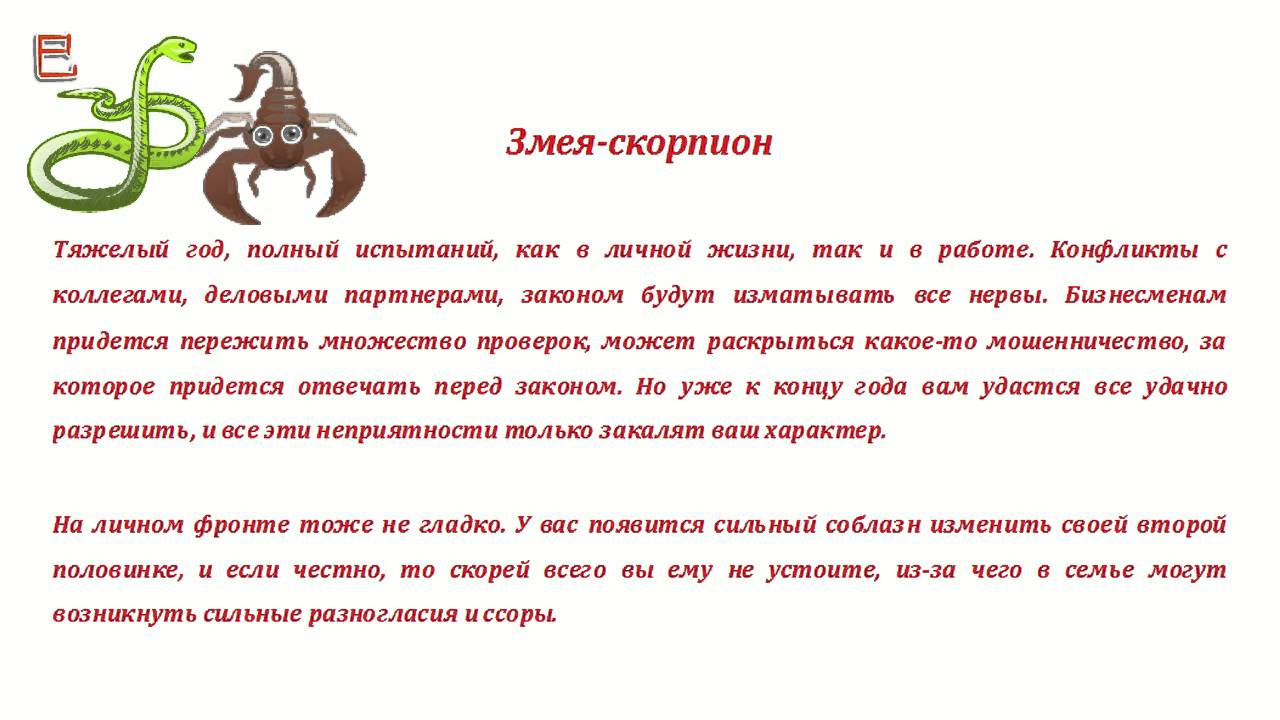 Гороскоп на год для змей обещает достижение материального благополучия и богатство.
