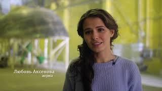 Кома — Видео о съёмках фильма 2019
