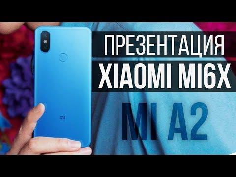ПРЕЗЕНТАЦИЯ Xiaomi Mi6X - Mi A2