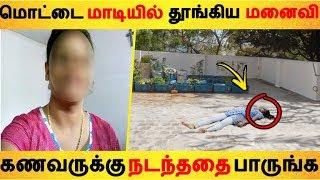 மொட்டை மாடியில் தூங்கிய மனைவி! கணவருக்கு நடந்ததை பாருங்க | Tamil News | Tamil Seithigal |