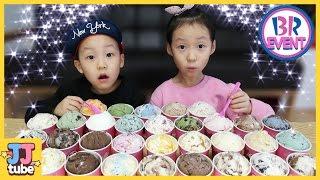 배스킨라빈스  31가지를 모두 먹어봤어요! 아이스크림 첼린지 먹방 Icecream Challenge [제이제이튜브 - JJ tube]