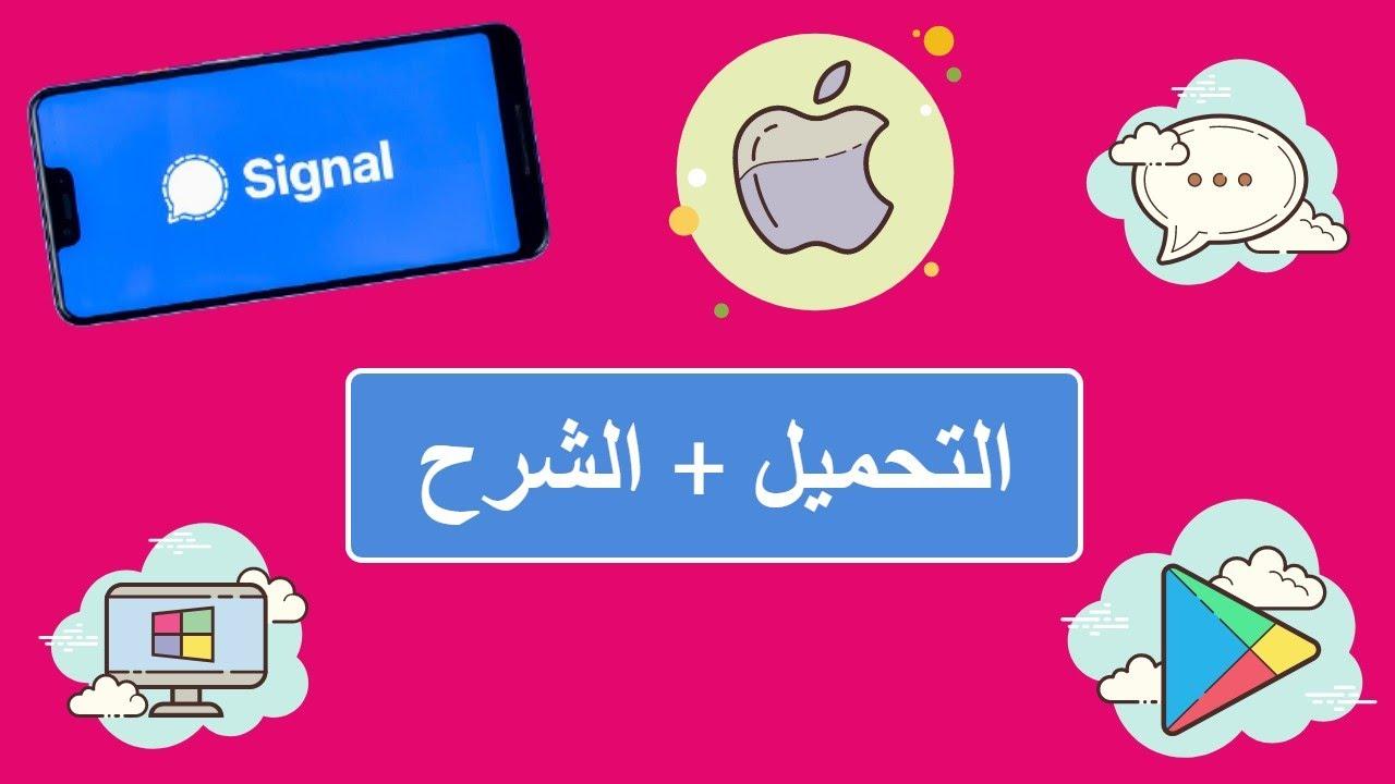 تحميل وشرح برنامج وتطبيق سيجنال Signal للموبايل والكمبيوتر | طريقة التشغيل وروابط التنزيل