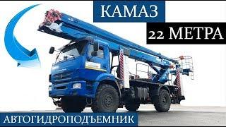 Автовышка 22 метра ВС-22.06 КАМАЗ 43502. Обзор подъемника!