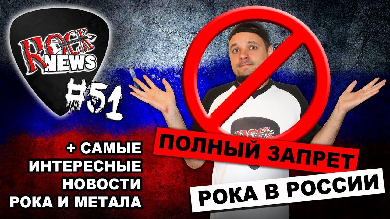 Не дадим запретить РОК музыку в России! [ROCK NEWS #51]
