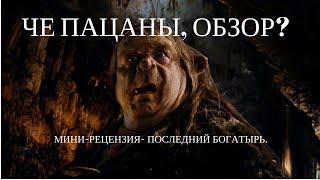 """МИНИ-РЕЦЕНЗИЯ НА ФИЛЬМ """"ПОСЛЕДНИЙ БОГАТЫРЬ""""."""