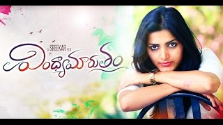 vindhyamarutham telugu independent film 2015 directed by sreekar presented by iqlik