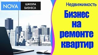 видео Бизнес-план по отделке и ремонту квартир