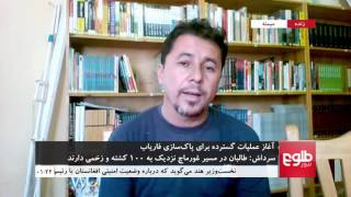 NIMA ROZ: Faryab Operation/نیمه روز: عملیات پاکسازی فاریاب