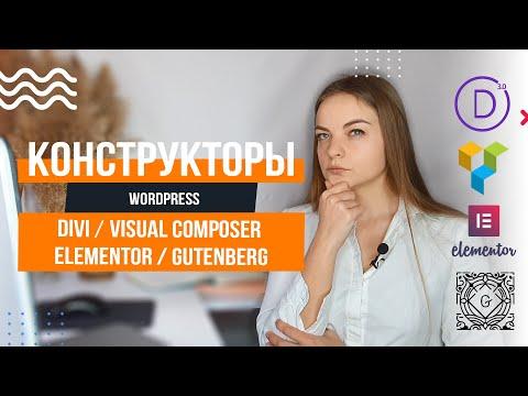 Визуальный редактор шаблонов wordpress