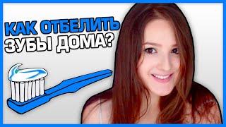 ХОЧУ БЕЛЫЕ ЗУБЫ! КАК ОТБЕЛИТЬ ЗУБЫ ДОМА? ПАСТЫ,ЩЕТКИ,СИСТЕМЫ ОТБЕЛИВАНИЯ,КЛУБНИКА и УГОЛЬ(crestwhite.ru СМОТРИТЕ ПРИКОЛ хехех http://crestwhite.ru/video-obzor-ot-aleksandray-tixonovoj/, 2014-08-10T14:44:46.000Z)