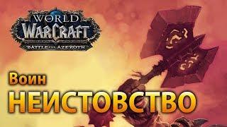 Воин, Неистовство – хорошие изменения! Battle for Azeroth Beta