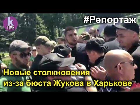 Потасовка и крики женщин возле снесенного Жукова: новый конфликт в Харькове