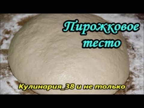 Тесто на кефире для пирожков в мультиварке