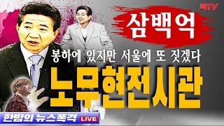 7.31(토)○또 짓는다! 서울에 300억 노무현전시관…