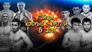КАЗАХСТАНСКИЕ БОЙЦЫ КОТОРЫЕ ЗАЖИГАЛИ В 2017 ГОДУ