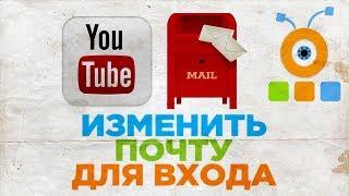 Как Изменить Адрес Электронной Почты для Входа на YouTube