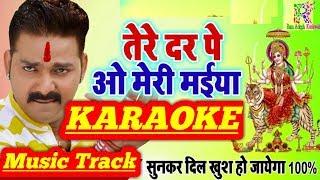 तेरे दर पर ओ मेरी मैया तेरे दीवाने आए हैं Bhakti Karaoke Track with Lyrics By Ram Adesh Kushwaha
