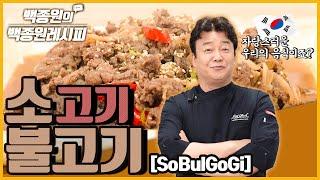 글로벌 한식! '소불고기'. 한국의 불고…