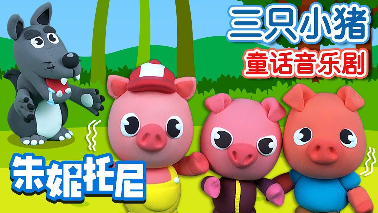 三只小豬 | 童話音樂劇 | 朱妮托尼 | 三只小豬各自蓋了稻草房,木屋和磚房,我們一起來看一看,他們遇到了什麽有趣的事情呢?| Kids Song in Chinese | 兒歌童謠 | 卡通動畫