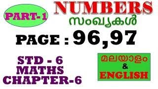 Download class 6 maths chapter 6 numbers page 96-97 std 6 sankhyakal kerala syllabus page 96-97 AV Tech Edu
