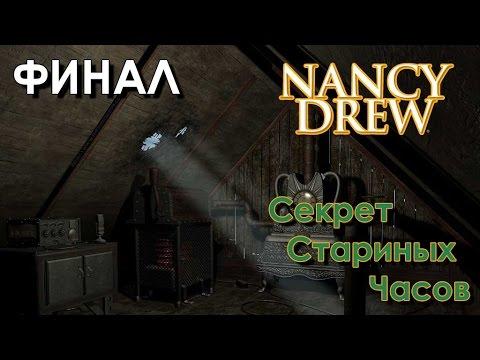 Прохождение Нэнси Дрю Тайна Хрустального Черепа ФИНАЛ (перезалив)