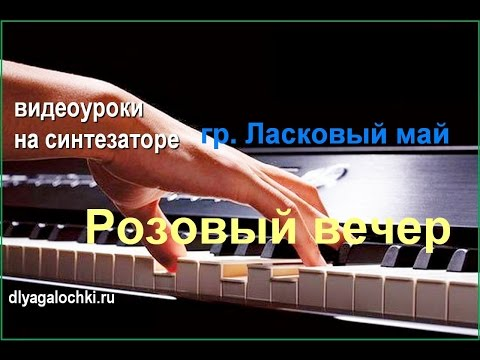 Видеоуроки на синтезаторе николай кирилин