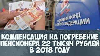 Россиянам обещают выдать компенсацию на погребение пенсионера в размере 22 тысяч рублей