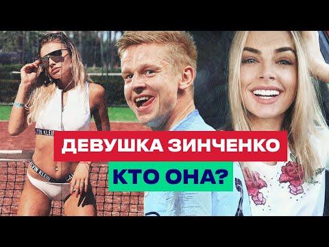 ДЕВУШКА ЗИНЧЕНКО, КТО