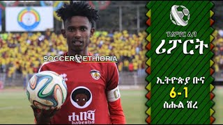 today sport news | Ethiopia Bunna 6 - 0 Shire Endaselassie goal and highlight