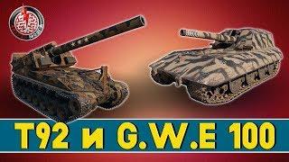 Т92 или G.W.E 100? МОЩЬ или ДПМ? Стрим танки