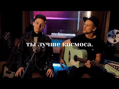 Дима Ермузевич - Лучше Космоса