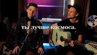 Смотреть клип Дима Ермузевич - Лучше Космоса