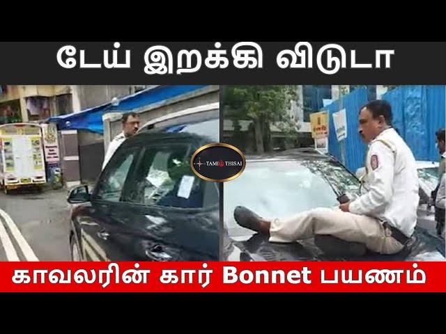 டேய் இறக்கி விடுடா; காவலரின் கார் Bonnet பயணம்   TamilThisai   Viral Video   Traffic Cop  