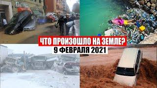 Катаклизмы за день 9 ФЕВРАЛЯ 2021! боль земли, новости мира, катаклизмы, база х, месть природы