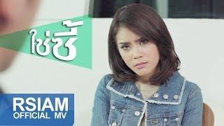 ใช่ซี้ : หยก อาร์สยาม [Official MV]