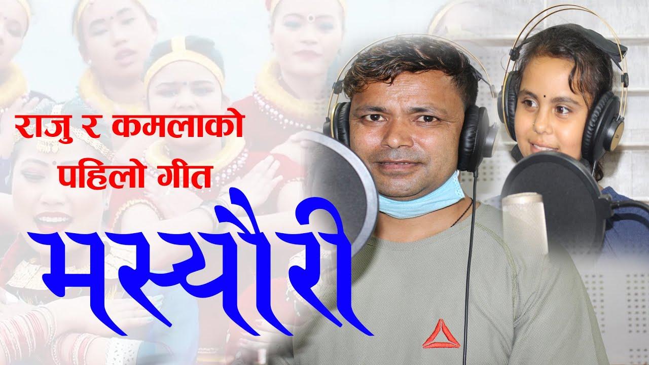 मस्यौरी |कमला घिमिरे र राजु परियारको पहिलो गित यसरी रेकर्ड भयो/Raju pariyar and kamala ghimire 2077