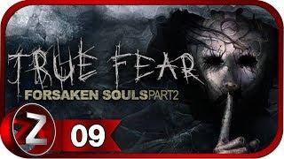 True Fear: Forsaken Souls Part 2 ➤ Подземная библиотека ➤ Прохождение #9