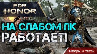 For Honor обзор игры и летсплей на слабом ПК! Фор Хонор работает на слабых видеокартах!